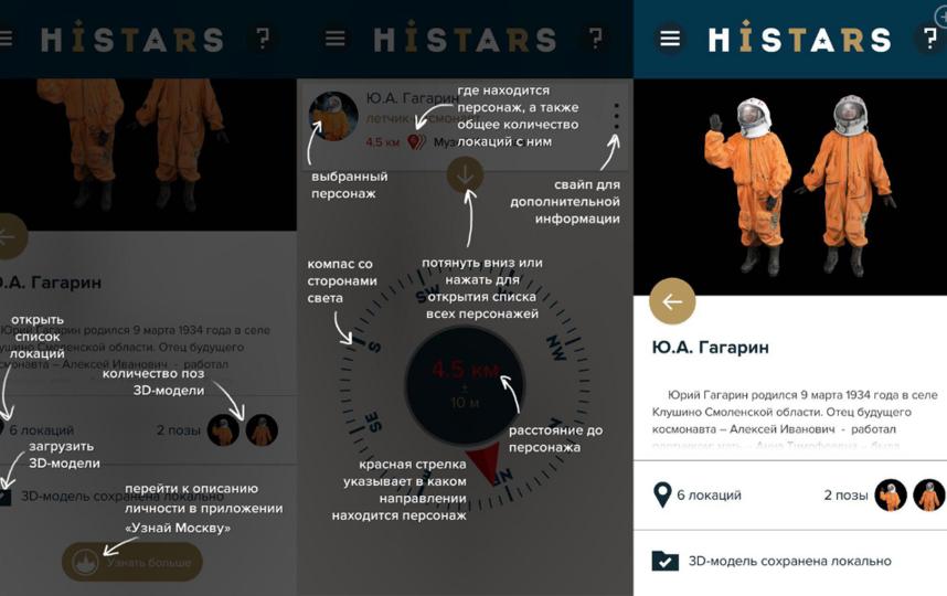 13 двойников Гагарина можно встретить в Москве. Фото mos.ru
