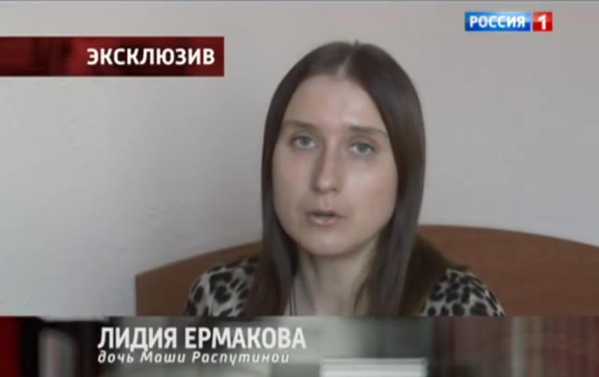 Лидия Ермакова, дочь Маши Распутиной. Фото Скриншот Youtube
