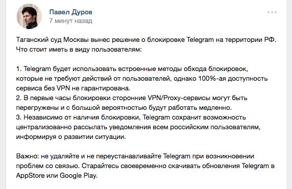 Скриншот vk.com/durov. Фото vk.com