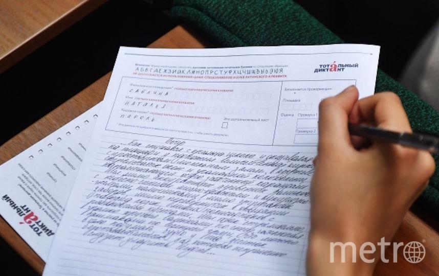 Тотальный диктант. Фото РИА Новости