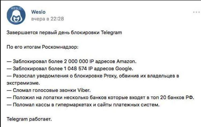 Итоги первого дня блокировки Telegram. Фото соцсети