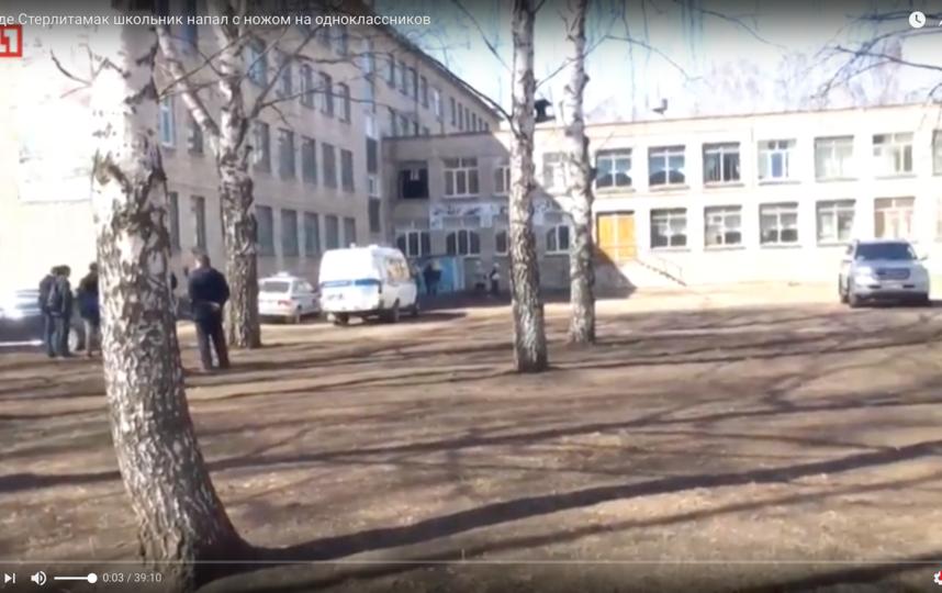 Сегодня в городе Стерлитамаке в республике Башкортостан подросток совершил нападение на одноклассников и учителя во время урока. Фото Скриншот Youtube