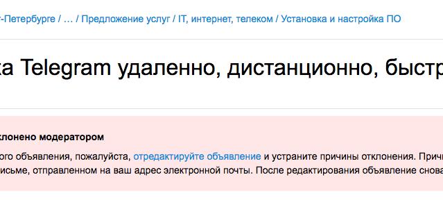 """""""Настрою Telegram"""": в Сети заблокировали объявления об обходе ограничений."""
