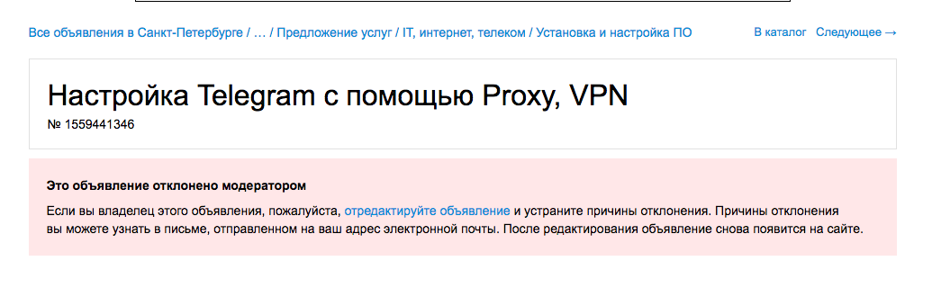 """""""Настрою Telegram"""": в Сети заблокировали объявления об обходе ограничений. Фото Скриншот www.avito.ru"""
