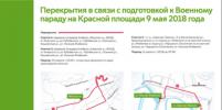 Из-за репетиций парада Победы центр Москвы перекроют