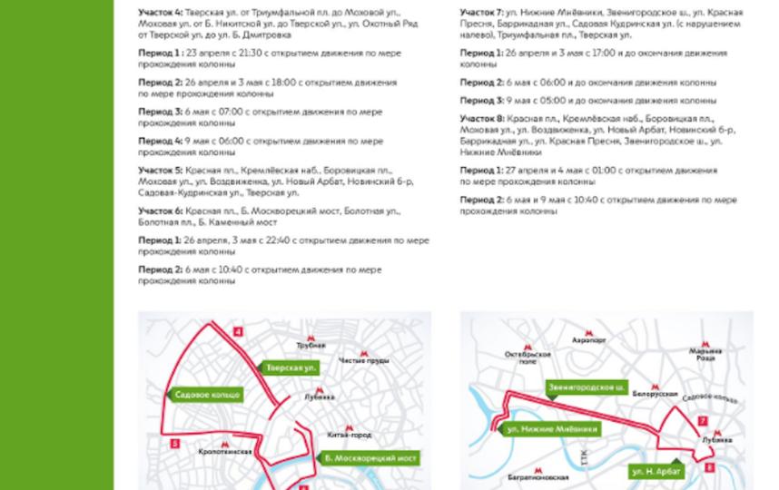 Из-за репетиций парада Победы центр Москвы перекроют. Фото ЦОДД