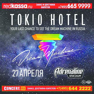 """Концерт """"Tokio Hotel"""". Фото Предоставлено организаторами"""