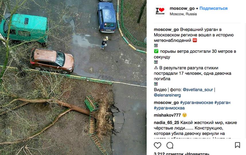 Ураган в Москве оказался смертельным: стало известно о первых жертвах. Фото скриншот instagram.com/moscow_go/