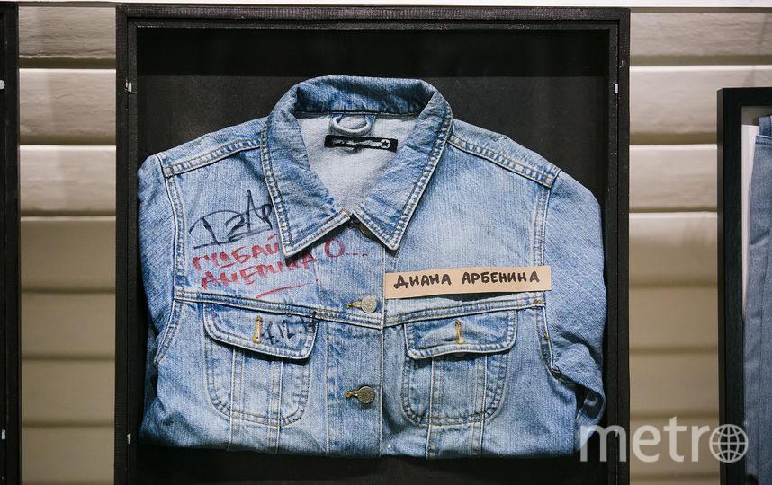 Джинсовые вещи, подписанные современными знаменитостями, и та самая куртка Бродского. Фото Наталья Мущинкина