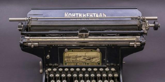 Печатные машинки стали экспонатами. CONTINENTAL.