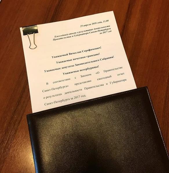 Отчет Полтавченко. Фото https://www.instagram.com/kibitov/