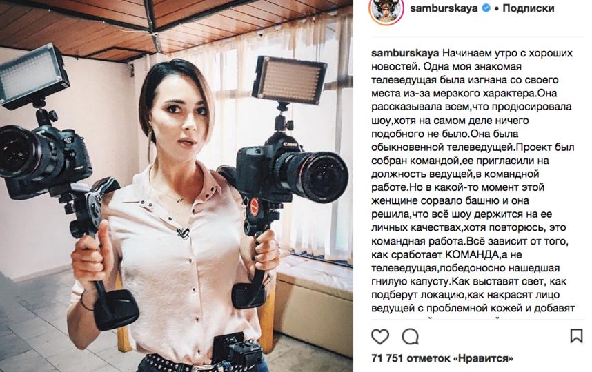Настасья Самбурская, фотоархив. Фото скриншот @instagram.com/samburskaya/