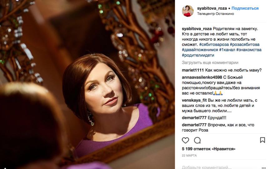 Роза Сябитова, фотоархив. Фото скриншот Instagram.com/syabitova_roza/