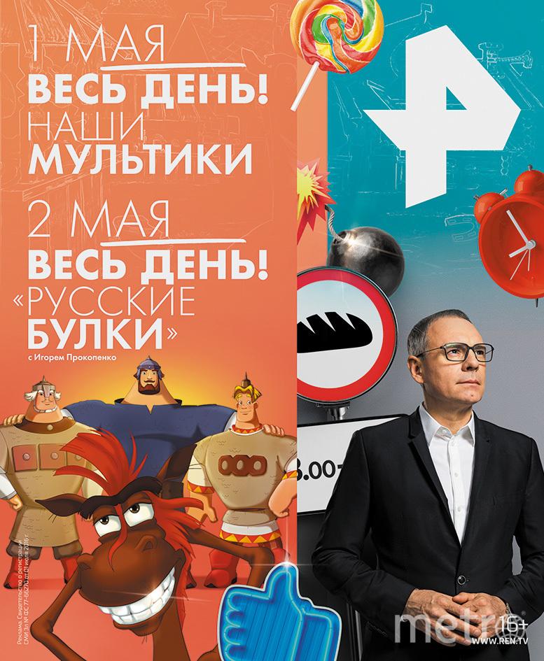 Весенние каникулы на РЕН ТВ.