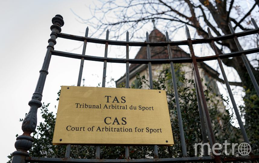 Спортивный арбитражный суд (англ. Court of Arbitration for Sport, CAS). Фото AFP