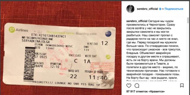 Ольга Серябкина - архив из соцсети.