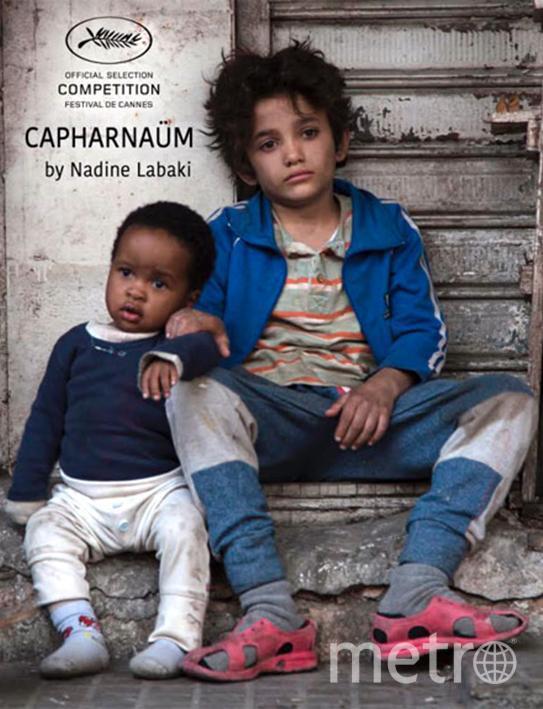 """""""Капернаум""""."""