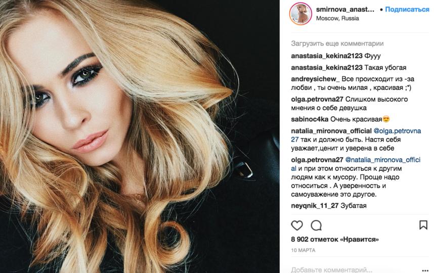 Анастасия Смирнова, фотоархив. Фото скриншот www.instagram.com/smirnova_anastasia/