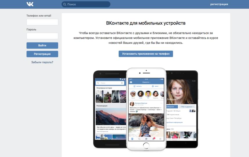 """Социальная сеть """"ВКонтакте"""". Фото Скриншот vk.com"""
