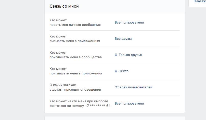 Настройки приватности. Фото Скриншот vk.com