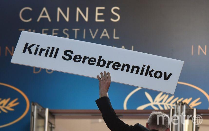 """Продюсер и актёры фильма """"Лето"""", снятого Кириллом Серебренниковым, вышли на красную дорожку Каннского фестиваля, держа в руках табличку с его именем. Фото AFP"""