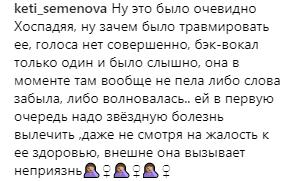Зрители жестоко освитали выступление Юлии Самойловой на Евровидении - 2018. Фото скриншот https://www.instagram.com/super.ru/