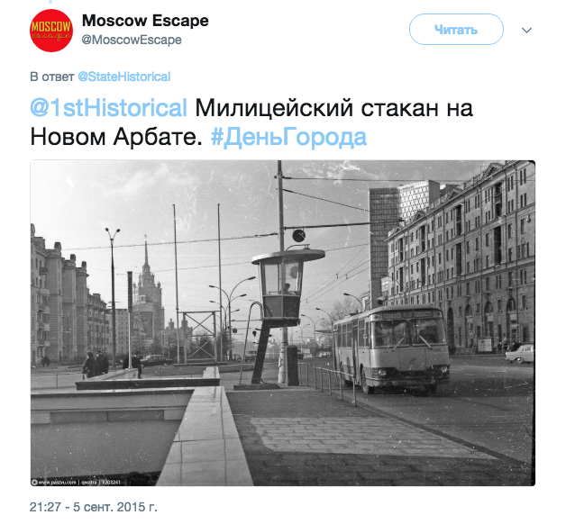 Скриншот twitter.com/MoscowEscape.