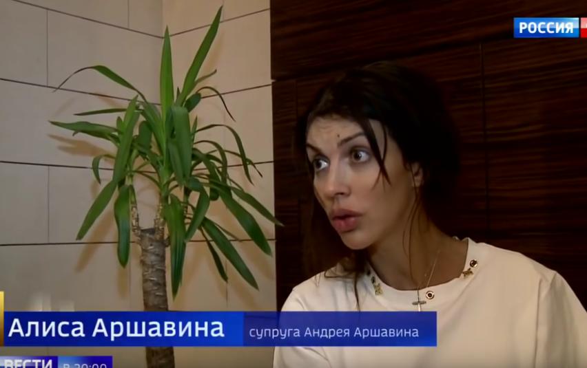Алиса Аршавина. Фото Скриншот Youtube