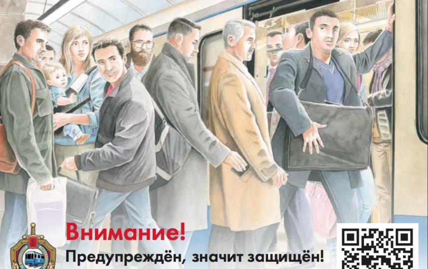 В московском метро появятся стикеры, предупреждающие о карманниках. Фото предоставлено пресс-службой УВД на Московском метрополитене.