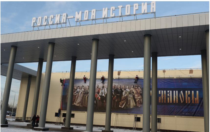"""Парк «Россия – моя история» впервые участвует в Ночи музеев. Фото """"Metro"""""""