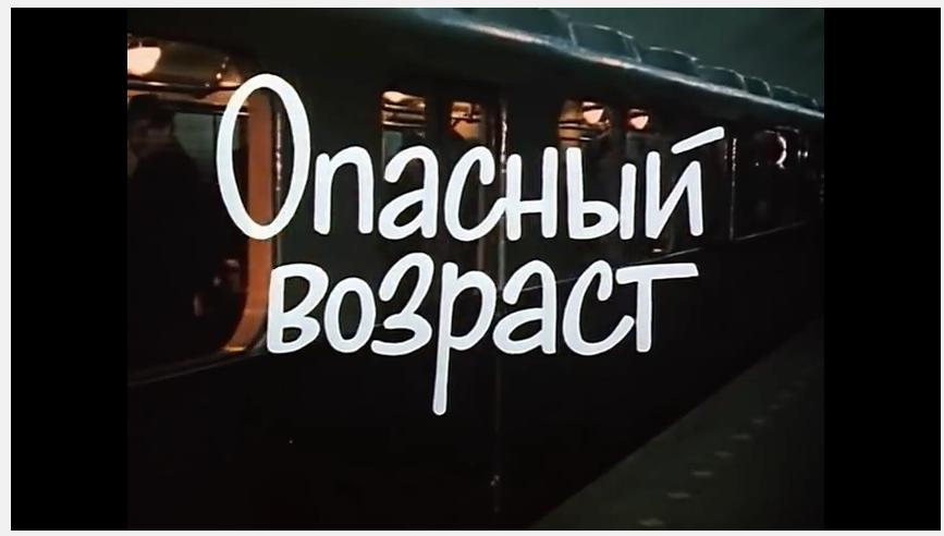 """""""Опасный возраст"""", 1981 год. Фото скрин-шот, Скриншот Youtube"""