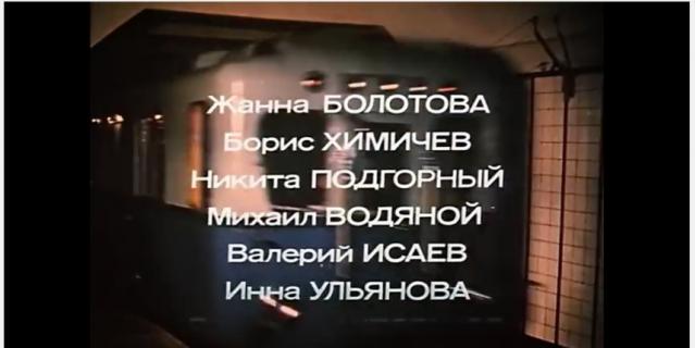 """""""Опасный возраст"""", 1981 год."""