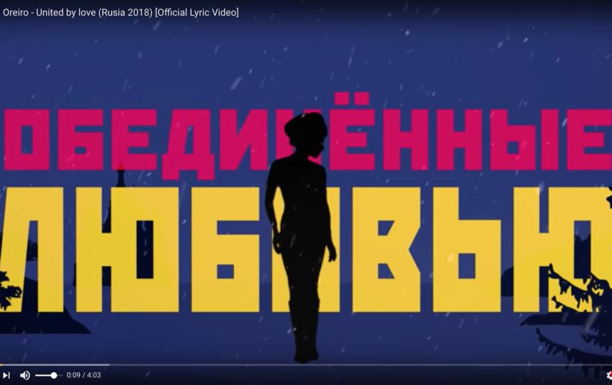Песню United By Love Орейро исполняет на трёх языках: английском, испанском и русском. Фото Скриншот Youtube