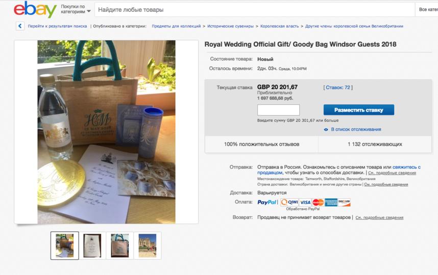 Объявление о продаже подарочного набора. Фото ebay.com | Скриншот
