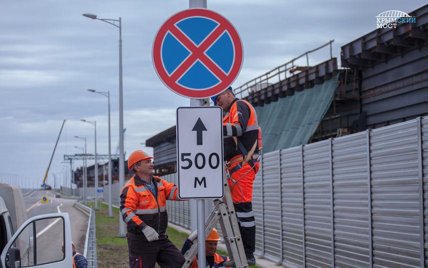 Установка доорожных знаков на Крымском мосту. Фото Росавтодор