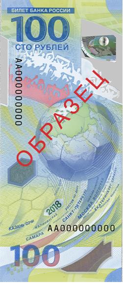 Новая банкнота, выпущенная к ЧМ-2018. Фото cbr.ru