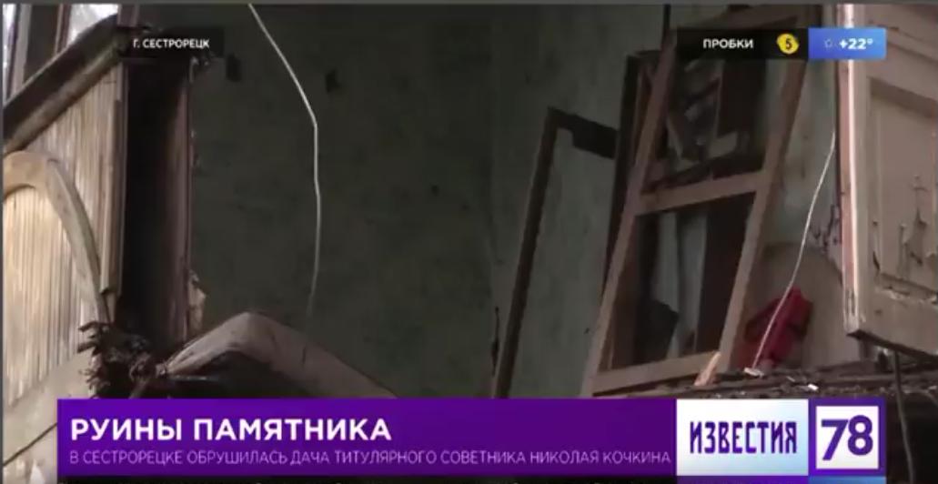 Кадры из сюжета о даче Кочкина. Фото Скриншот Youtube