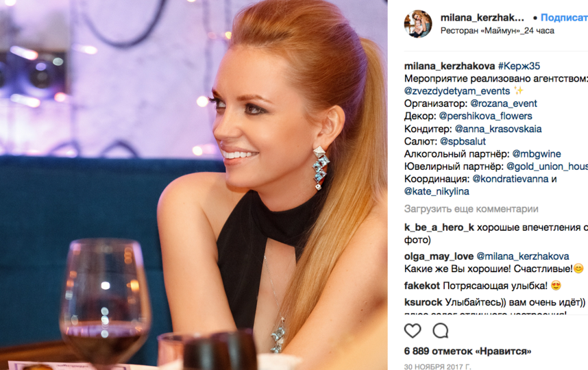 Милана Кержакова, фотоархив. Фото скриншот https://www.instagram.com/milana_kerzhakova/