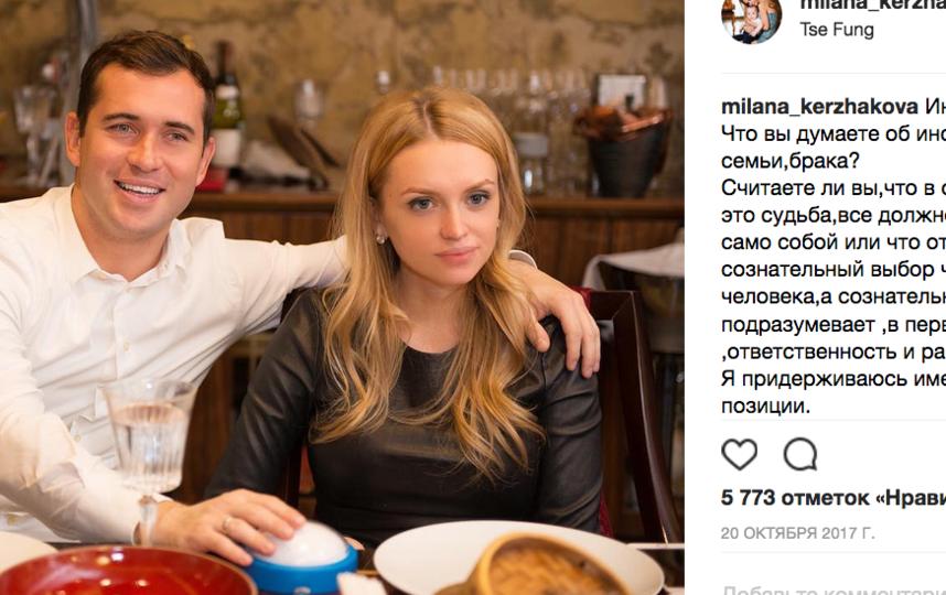 Александр и Милана Кержаковы, фотоархив. Фото скриншот https://www.instagram.com/milana_kerzhakova/