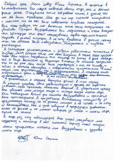Письмо на русском языке. Фото AFP