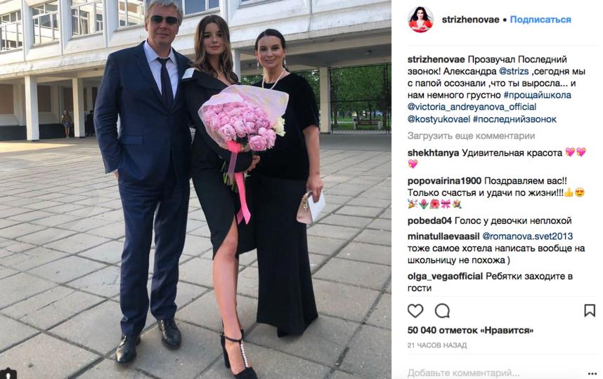 Александра Стриженова с родителями. Фото скриншот https://www.instagram.com/strizhenovae/