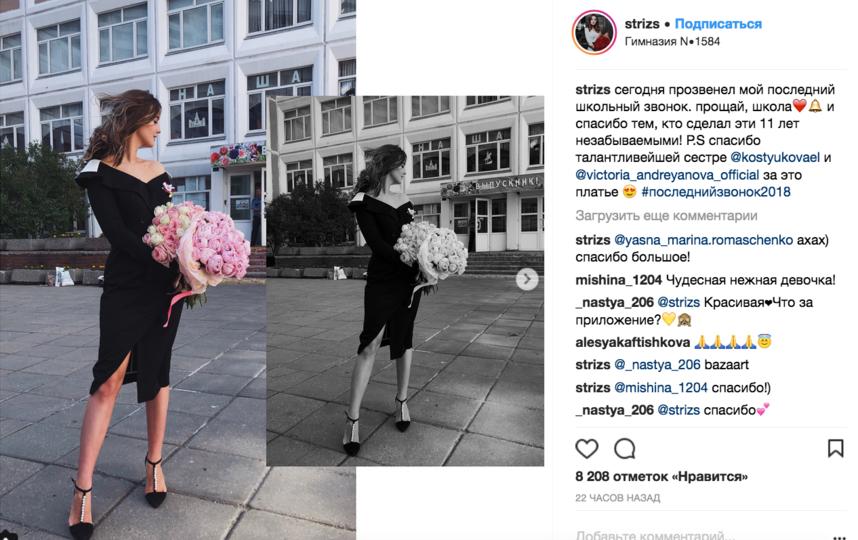 Александра Стриженова, последний звонок в школе. Фото скриншот https://www.instagram.com/strizs/