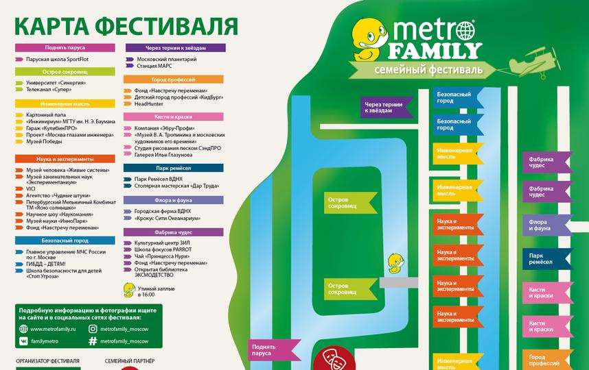 """Карта фестиваля. Фото """"Metro"""""""