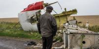 Австралия и Нидерланды обвинили Россию в крушении рейса MH17