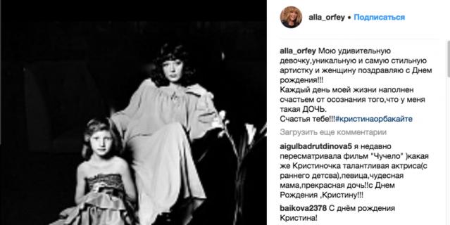 Поздравление Аллы Пугачевой.