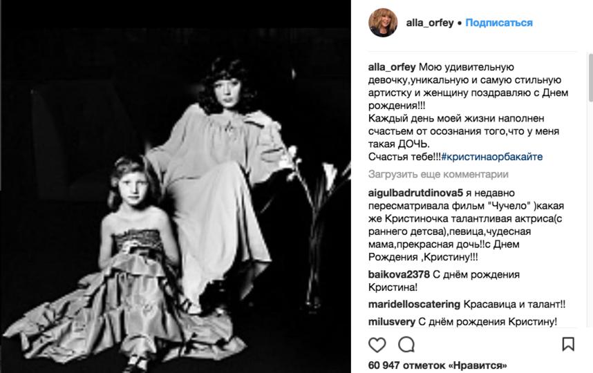 Поздравление Аллы Пугачевой. Фото instagram.com/alla_orfey