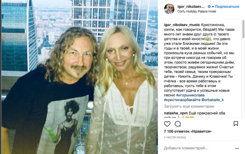 Игорь Николаев поздравил Орбакайте. Фото nstagram.com/igor_nikolaev_music