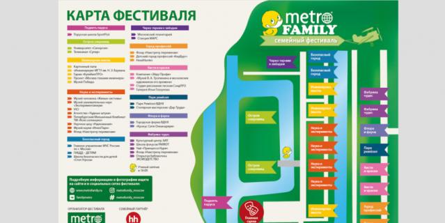 Карта фестиваля Metro Family.