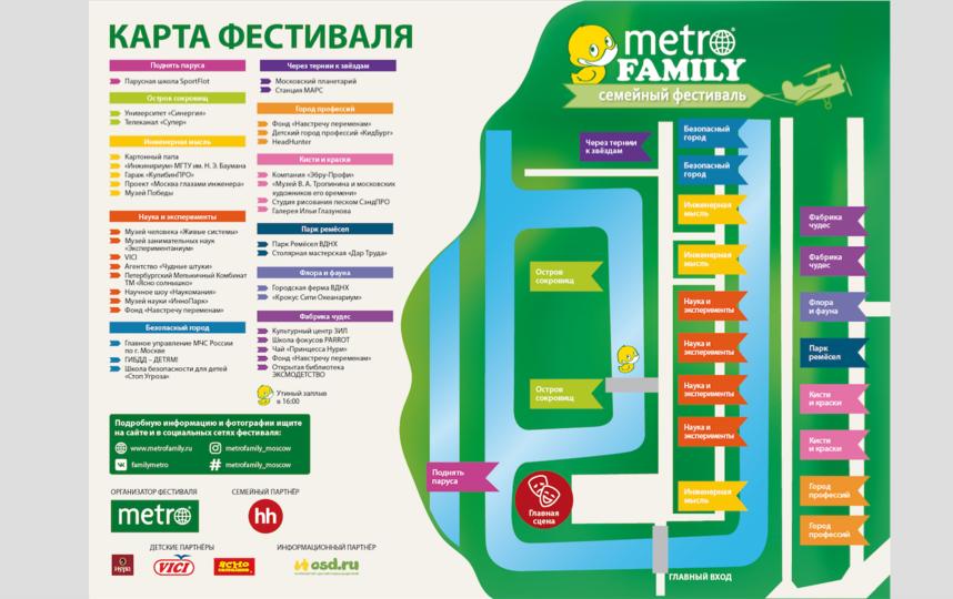 """Карта фестиваля Metro Family. Фото Виктория Вон, """"Metro"""""""