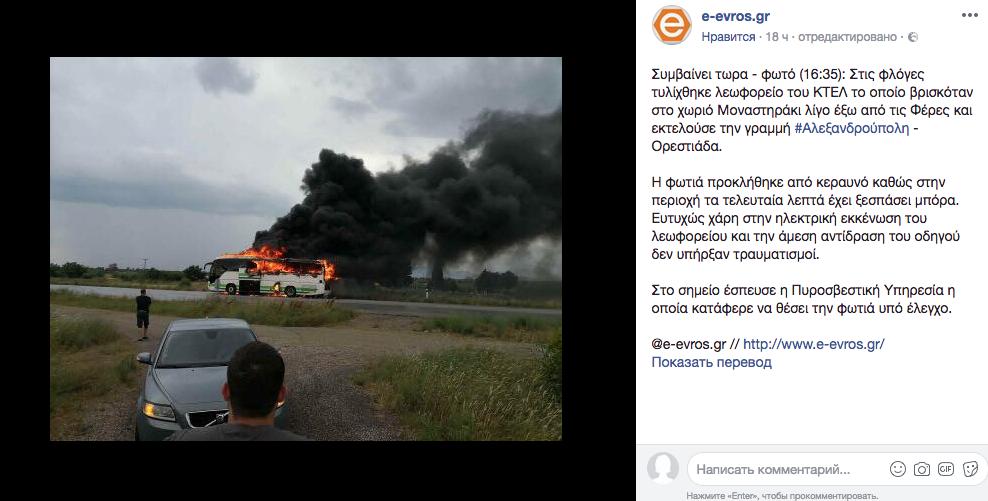 В Греции дотла выгорел пассажирский автобус. Фото скриншот www.facebook.com/eevros/